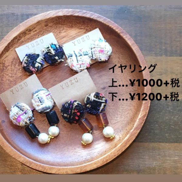 YUZUさんから、秋冬のピアスとイヤリングを入荷しました