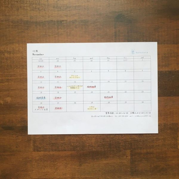 11月の営業日カレンダー