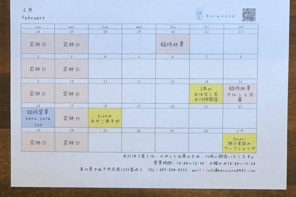 2月の営業日カレンダーと、イベント出店のお知らせ