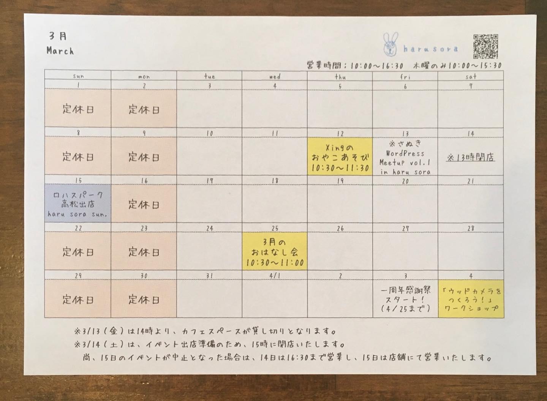 3月の営業日カレンダーできました