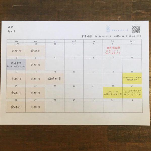 4月の営業日と、新型コロナウイルス感染症のこと。