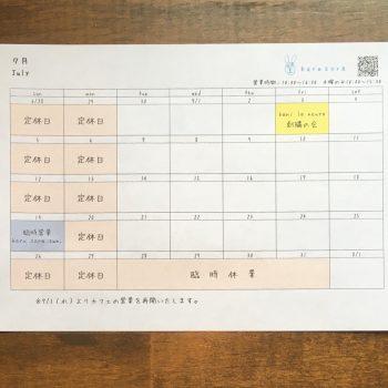 カフェ再開のお知らせと、7月の営業日カレンダー