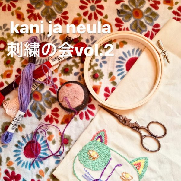 kani ja neula 刺繍の会vol.2を開催します🎶