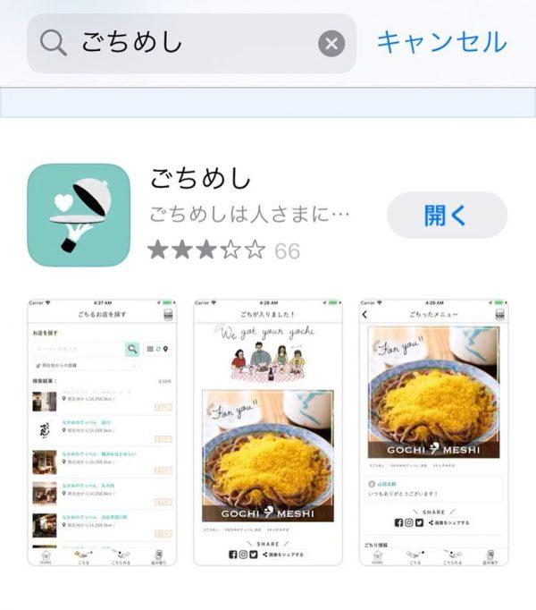 ごちめしアプリのご紹介