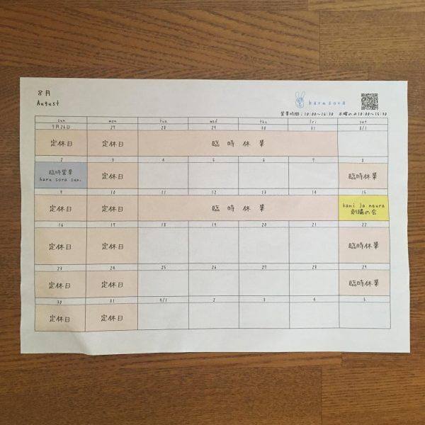 8月の営業日カレンダーができました
