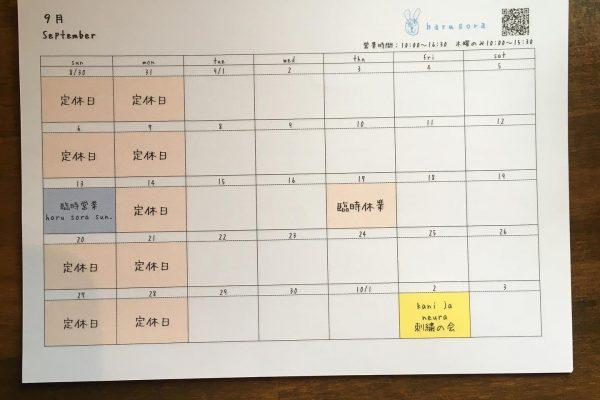 9月の営業日カレンダーができました📢