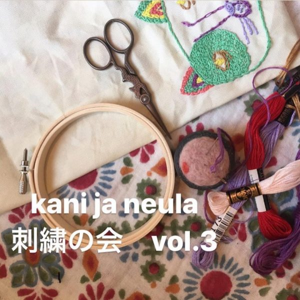 kani ja neula 刺繍の会vol.3を開催します🎶