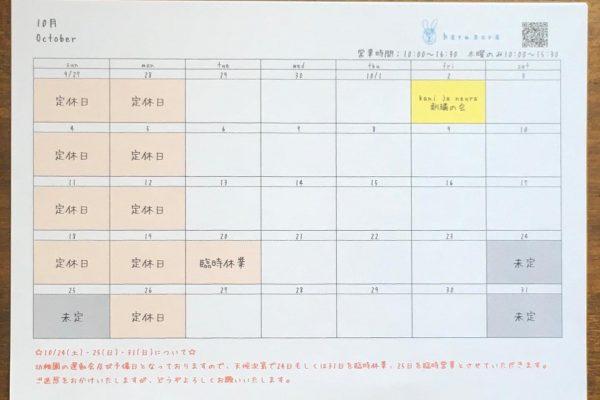10月の営業カレンダー、できました🍁