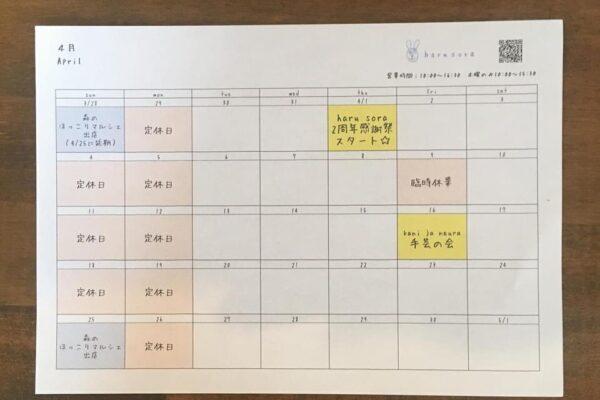 今月の営業日カレンダー、できました