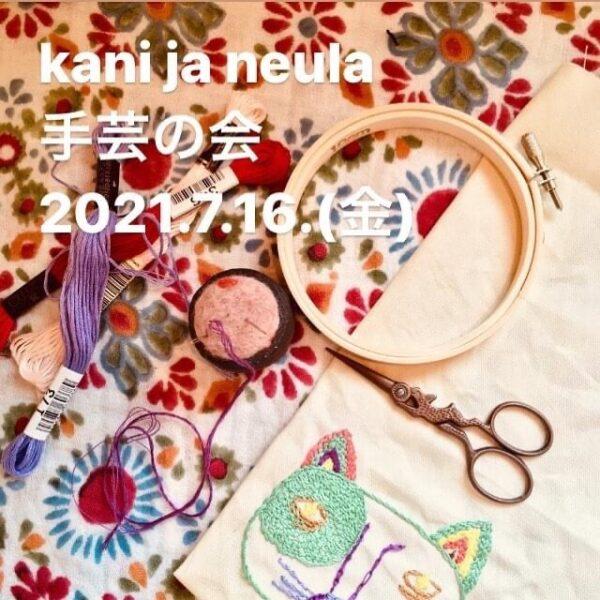 kani ja neula 手芸の会を開催します✨