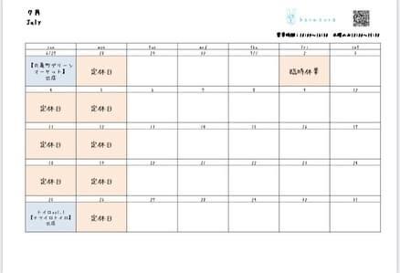 7月の営業日カレンダーーできました!